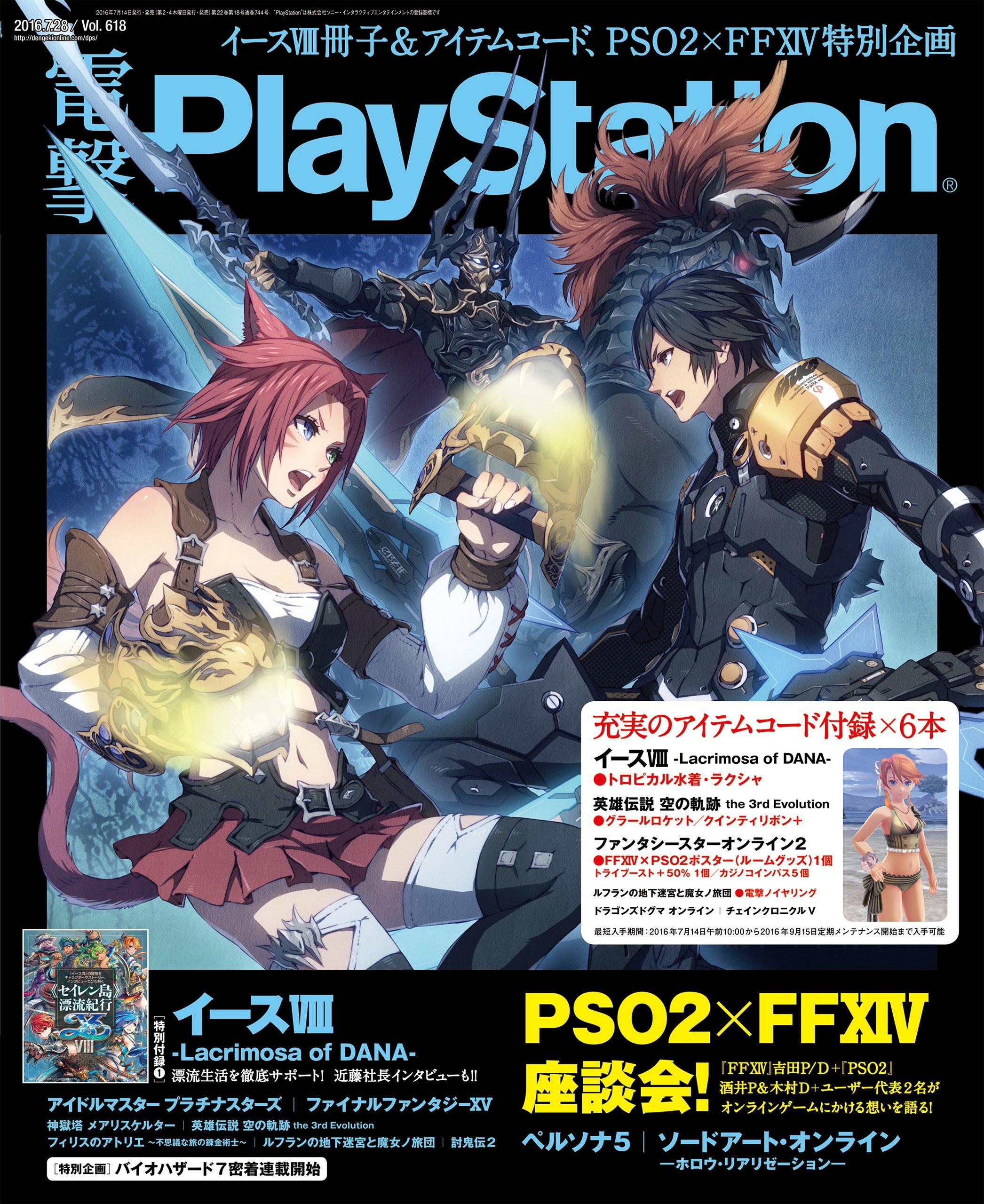 Dengeki PlayStation 618 (July 28, 2016)