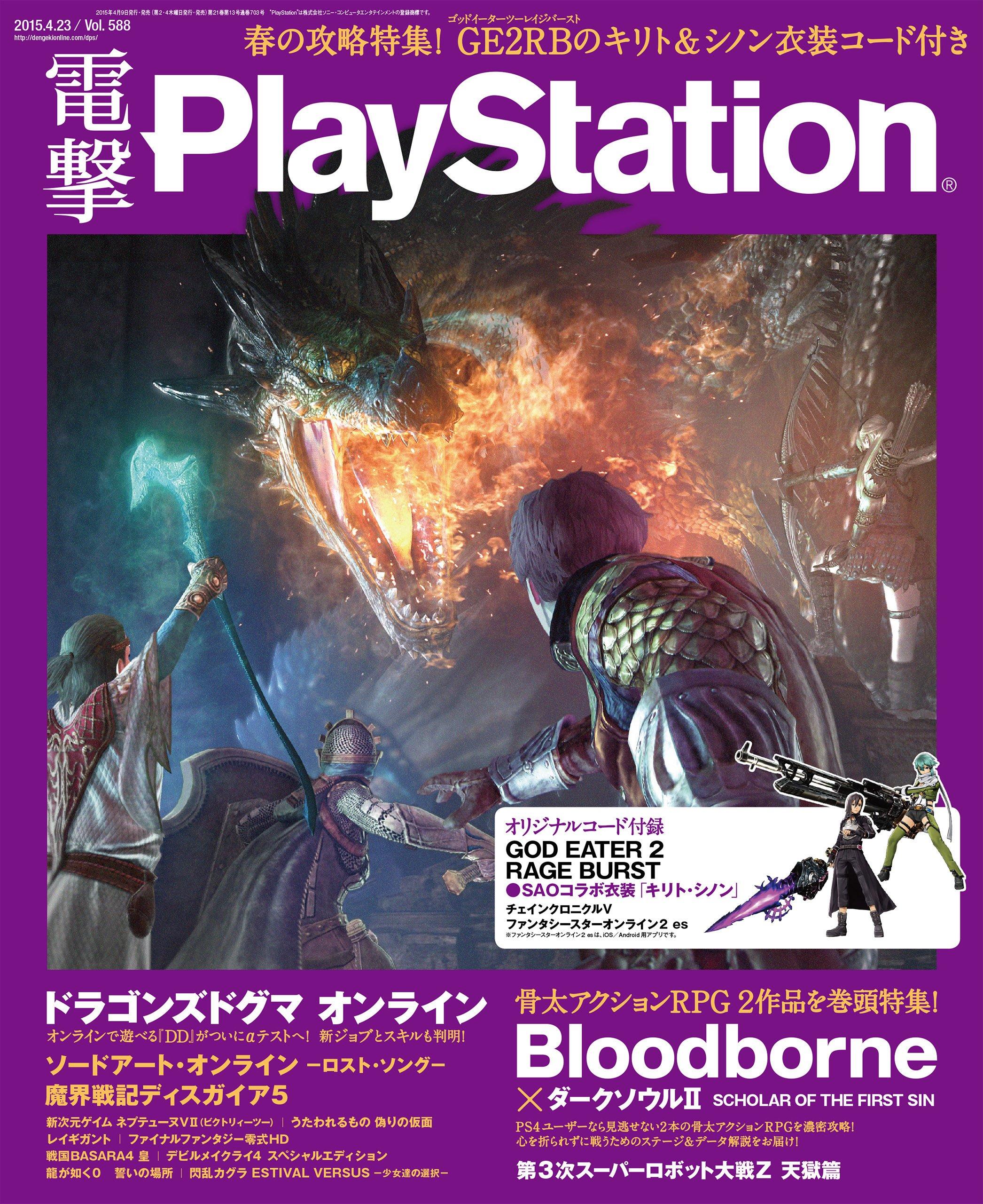 Dengeki PlayStation 588 (April 23, 2015)