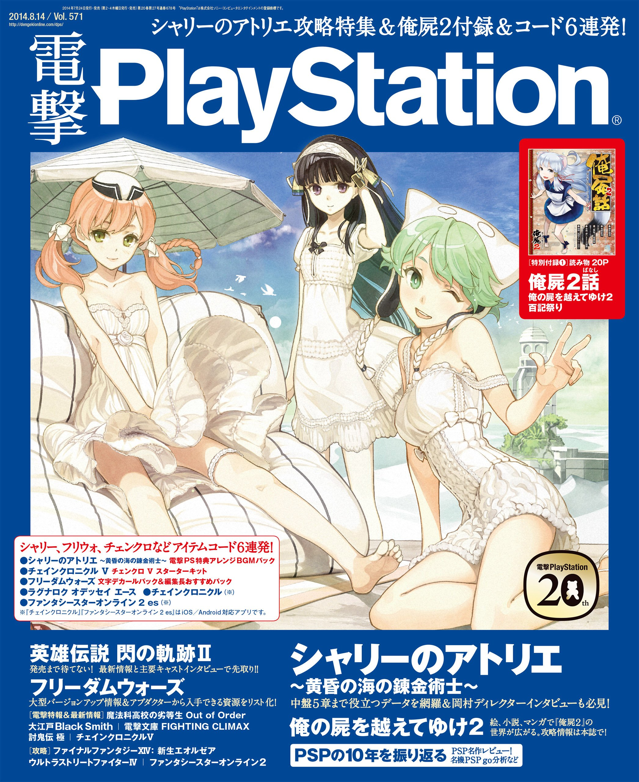Dengeki PlayStation 571 (August 14, 2014)