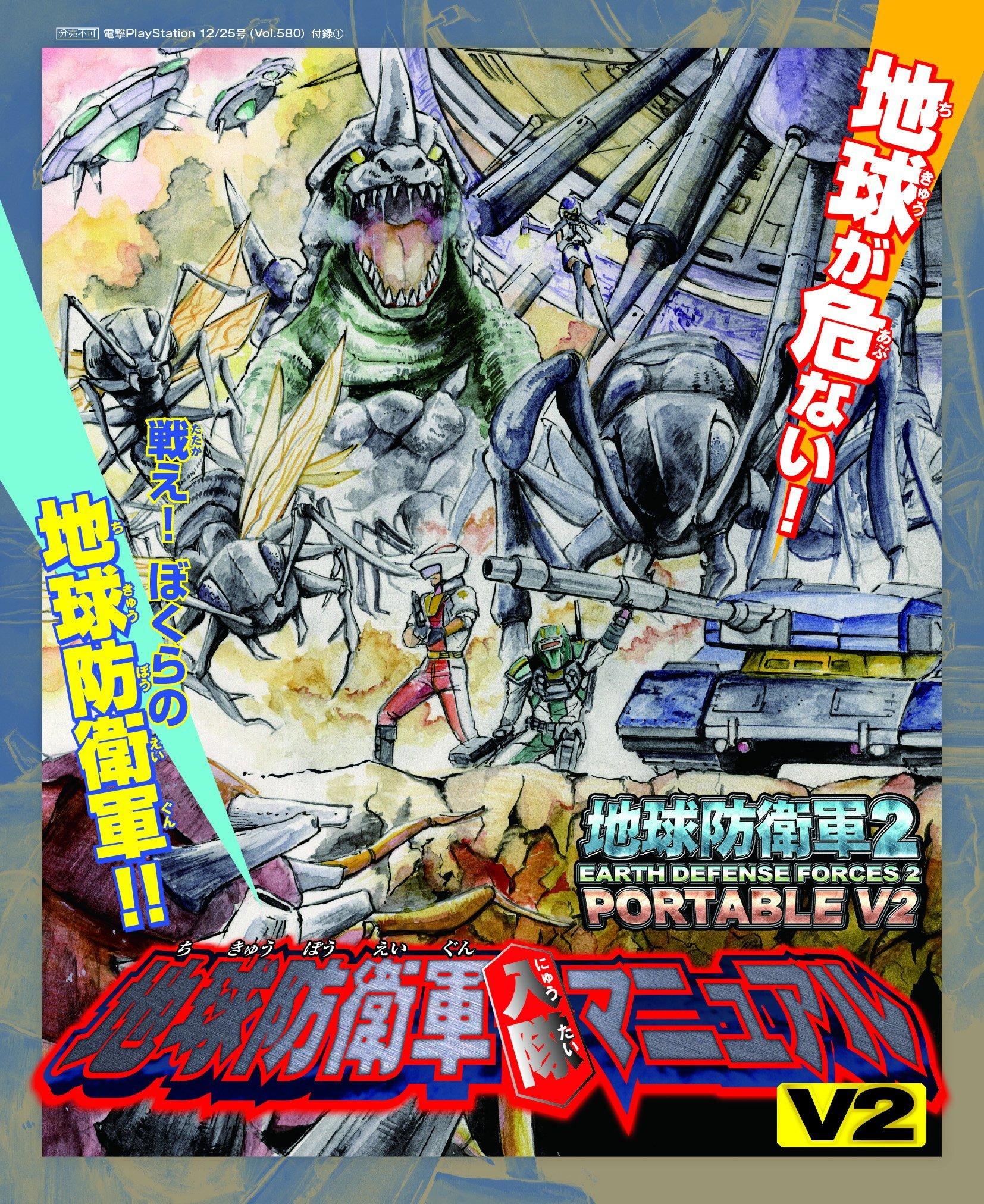 Earth Defense Forces 2 Portable V2 Enlistment Manual (Vol.580 supplement) (December 25, 2014)