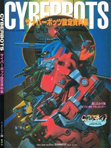 Cyberbots Settei Shiryoushuu (Gamest Mook Vol. 20)