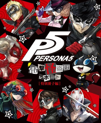 Persona 5 - Dengeki Kaitoudan Report (Vol.623 supplement) (October 13, 2016)