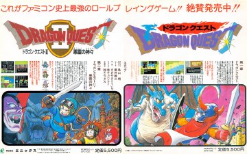 Dragon Quest, Dragon Quest II (Japan)