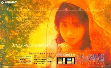 Risa no Yousei Densetsu (Japan)