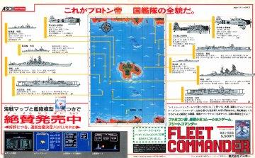 Fleet Commander (Japan)