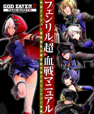 God Eater 2: Rage Burst - Fenril Chou Kessen Manual (Vol.585 supplement) (March 12, 2015)
