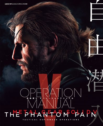 Metal Gear Solid V Operation Manual (Vol.598 supplement) (September 24, 2015)