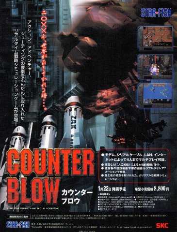Counter Blow (Japan)