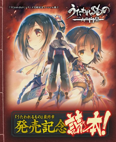 Utawarerumono: Futari no Hakuoro supplement (Vol.622) (October 30, 2016)