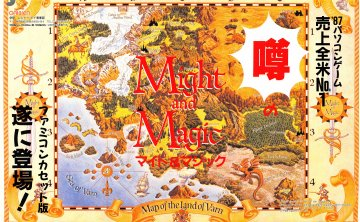 Might and Magic (Japan)