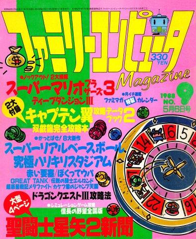 Family Computer Magazine