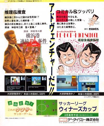 Tantei Jinguuji Saburou: Yokohama-kou Renzoku Satsujin Jiken, Be-Bop High School, Soccer League: Winner's Cup (Japan) (June 1988 ver.)