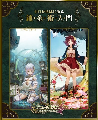 Atelier Sophie - Introduction to alchemy starting from scratch (Vol.602 supplement) (November 26, 2015)