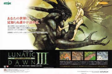 Lunatic Dawn III (Japan)