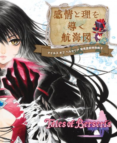 Tales of Berseria guide (Vol.620 supplement) (August 25, 2016)