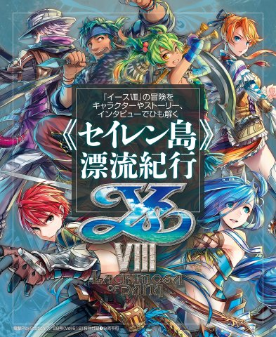 Ys VIII: Lacrimosa of Dana (Vol.618 supplement) (July 28, 2016)