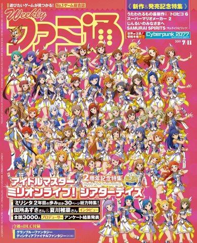 Famitsu 1595 (July 11, 2019)