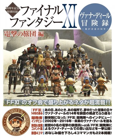 Final Fantasy XI - Vana'diel 14-nen no Omoide (Vol.614 supplement) (May 26, 2016)