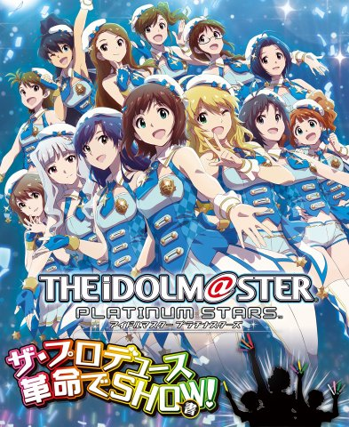 The Idolmaster - The Produce kakumei de SHOW sho (Vol.619 supplement) (August 11, 2016)