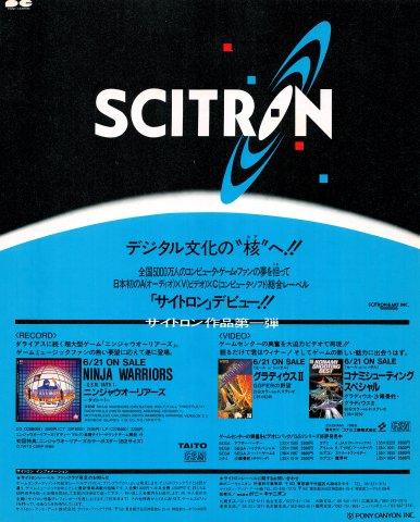 Taito Ninja Warriors album, Gradius II video, Konami Shooting Special video