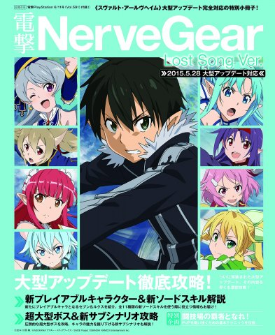 Dengeki NerveGear Lost Song Ver. Update (Vol.591 supplement) (June 11, 2015)