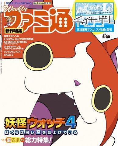 Famitsu 1592 (June 20, 2019)