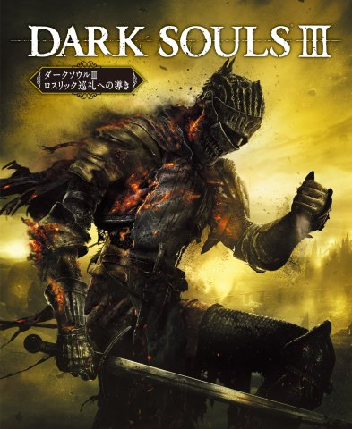 Dark Souls III - Lothric no junrei e no michibiki (Vol.611 supplement) (April 14, 2016)