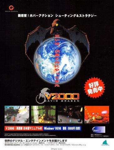 V2000 (Japan)