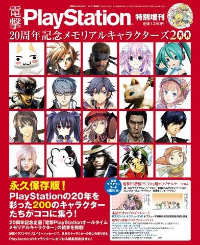 Dengeki PlayStation 20th Anniversary Memorial Characters 200 (June 11, 2015)