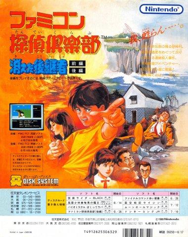 Famicom Tantei Club: Kieta Koukeisha (Japan)