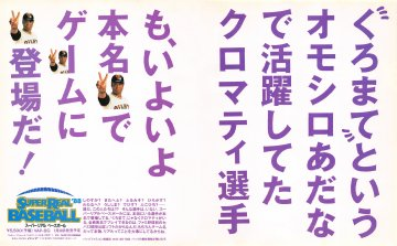 Super Real Baseball '88 (Japan)
