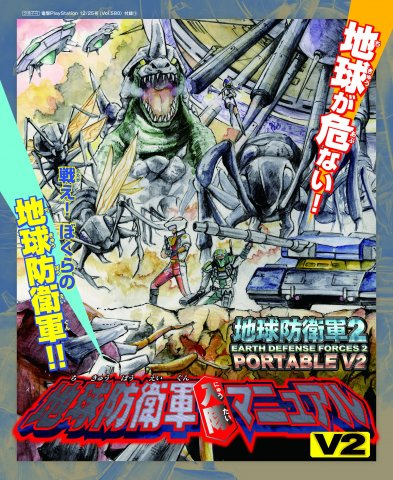 Earth Defense Forces 2 Portable V2 Enlistment Manual (Vol.580 supplement) (December 25, 2014)