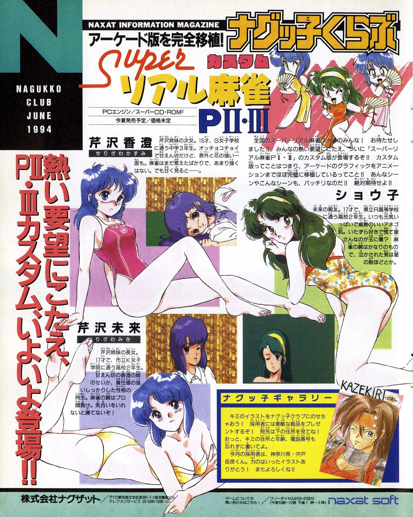 Super Real Mahjong PII & PIII (Japan)