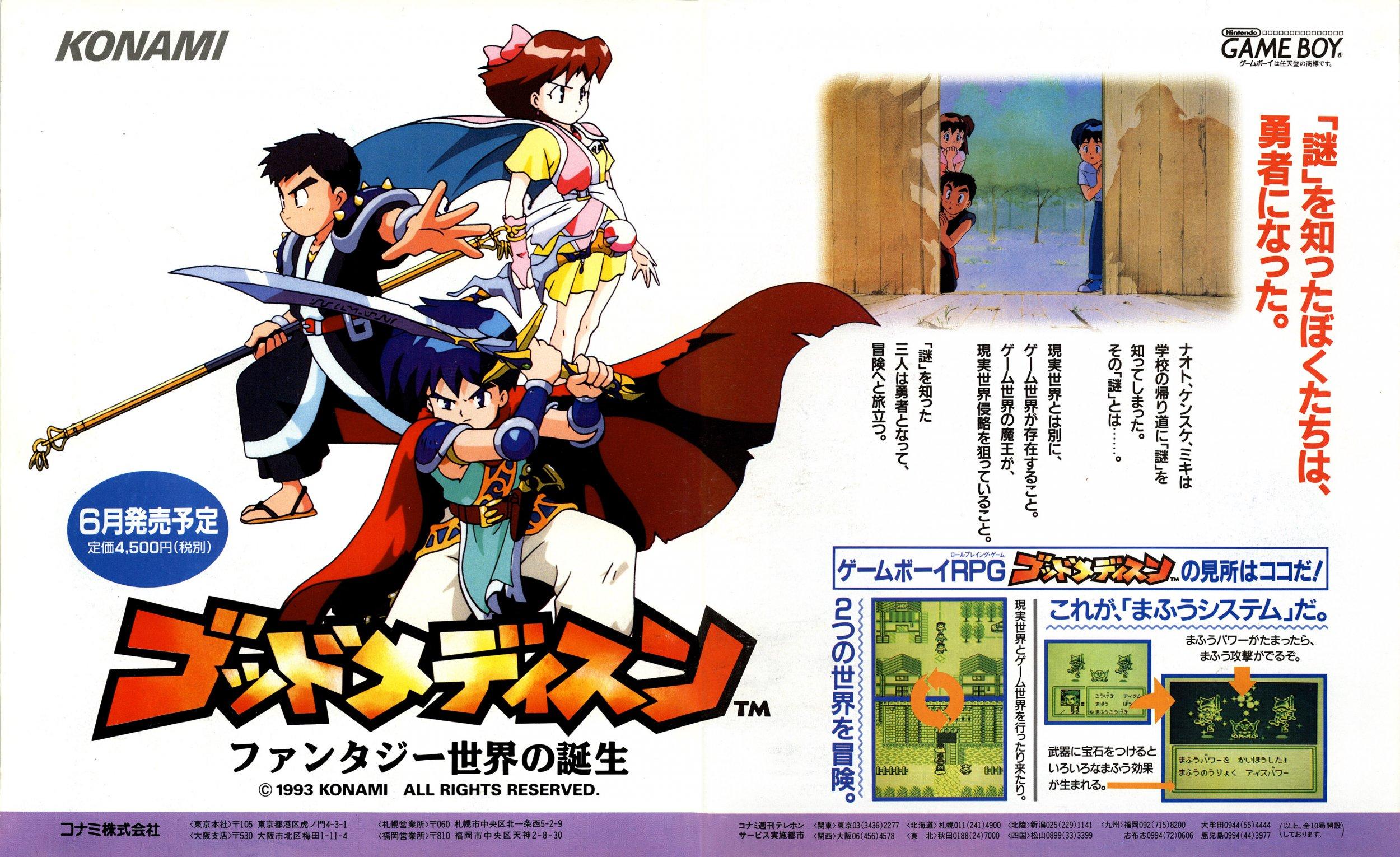 God Medicine: Fantasy Sekai no Tanjou (Japan)
