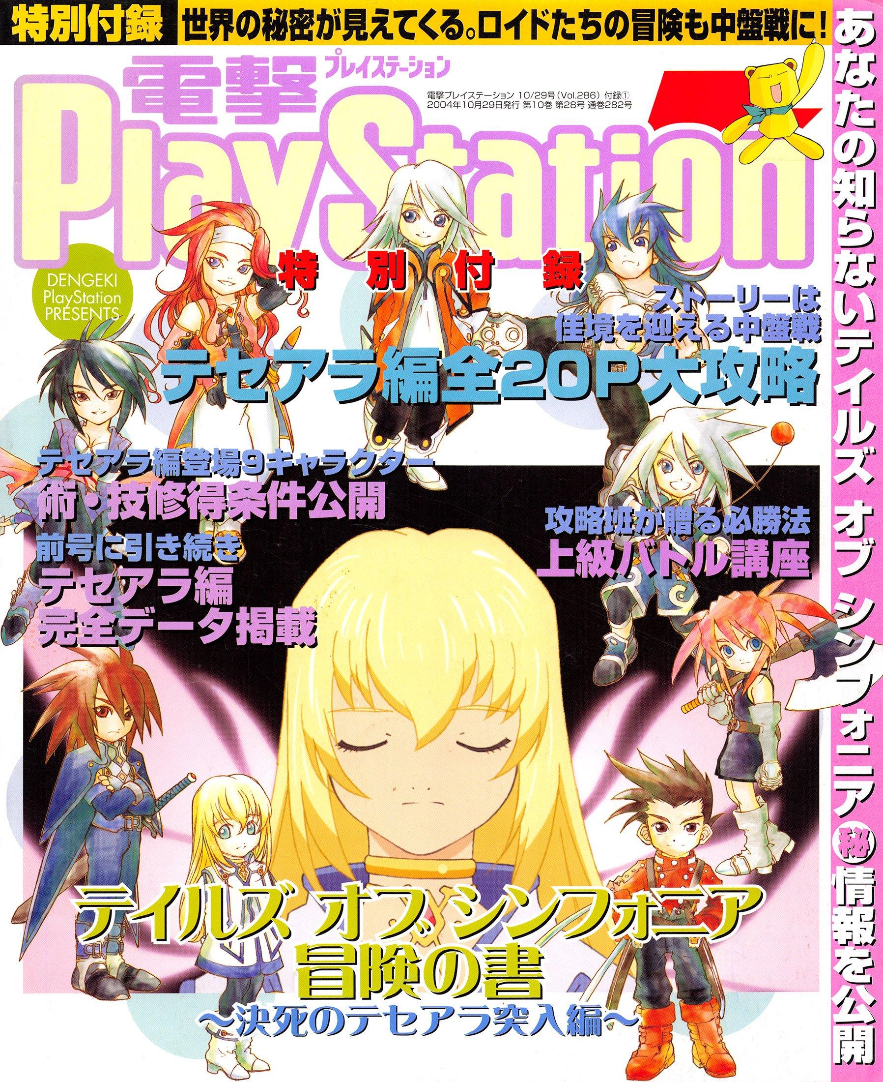 Dengeki PlayStation Presents: Tales of Symphonia - Bouken no Sho (vol.286 supplement) (October 29, 2004)