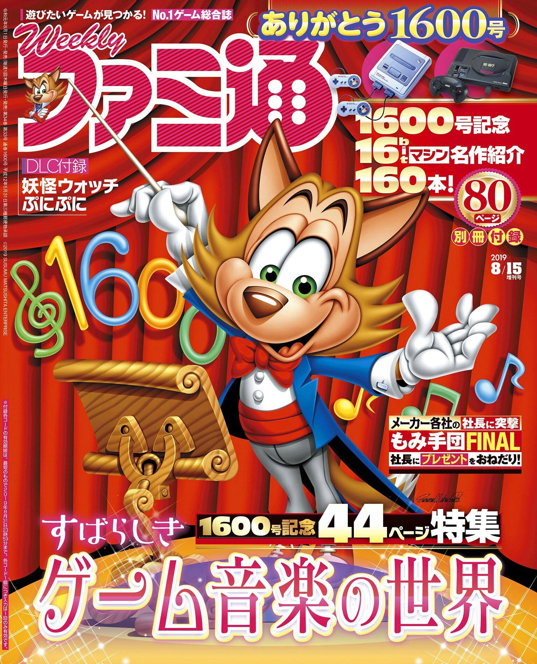 Famitsu 1600 (August 15, 2019)