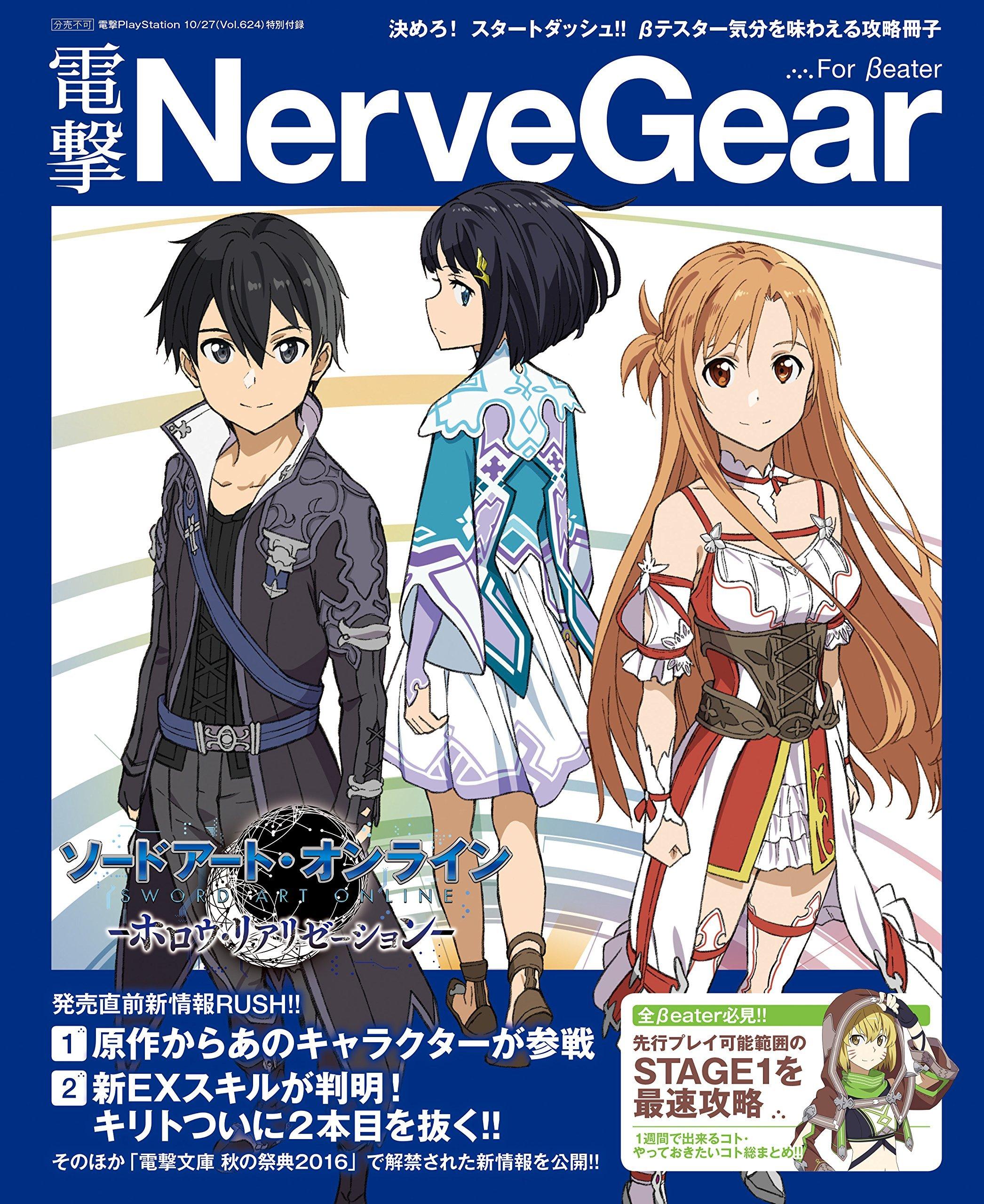 Dengeki NerveGear for βeater (Vol.624 supplement) (October 27, 2016)