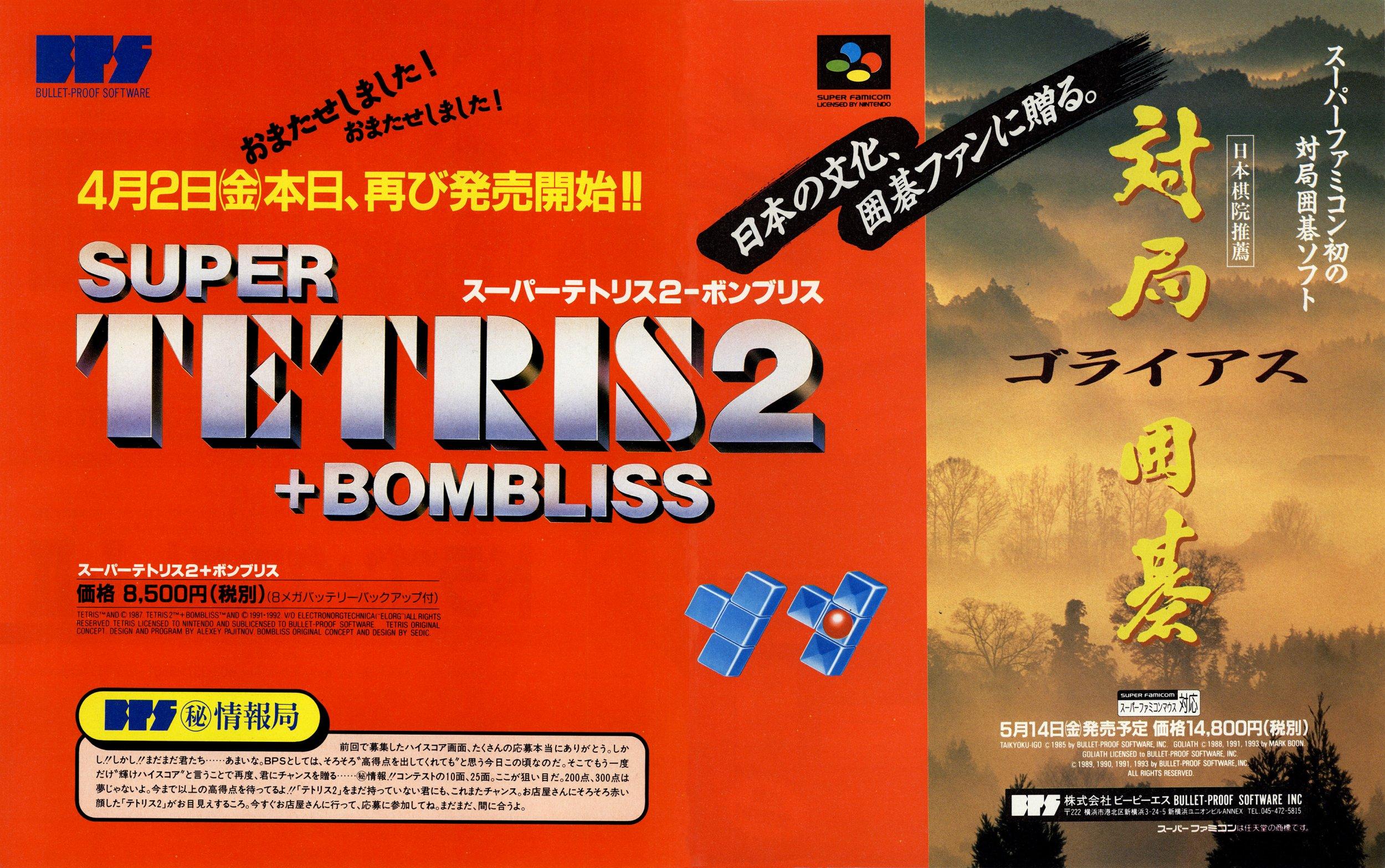 Super Tetris 2 + Bombliss, Taikyoku Igo Goliath (Japan)