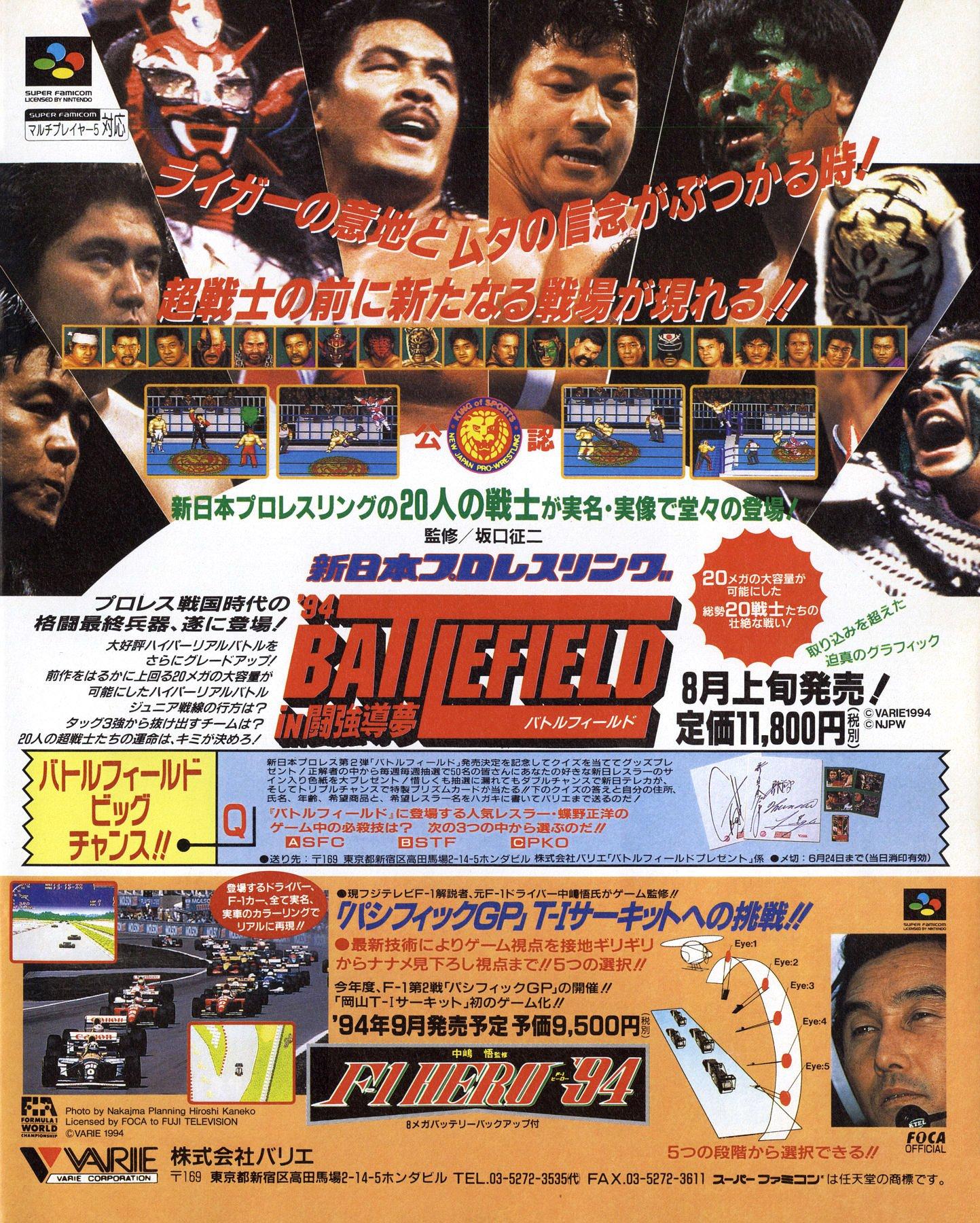 Shin Nihon Pro Wrestling 94: Battlefield in Tokyo Dome, F-1 Hero '94 (Japan)