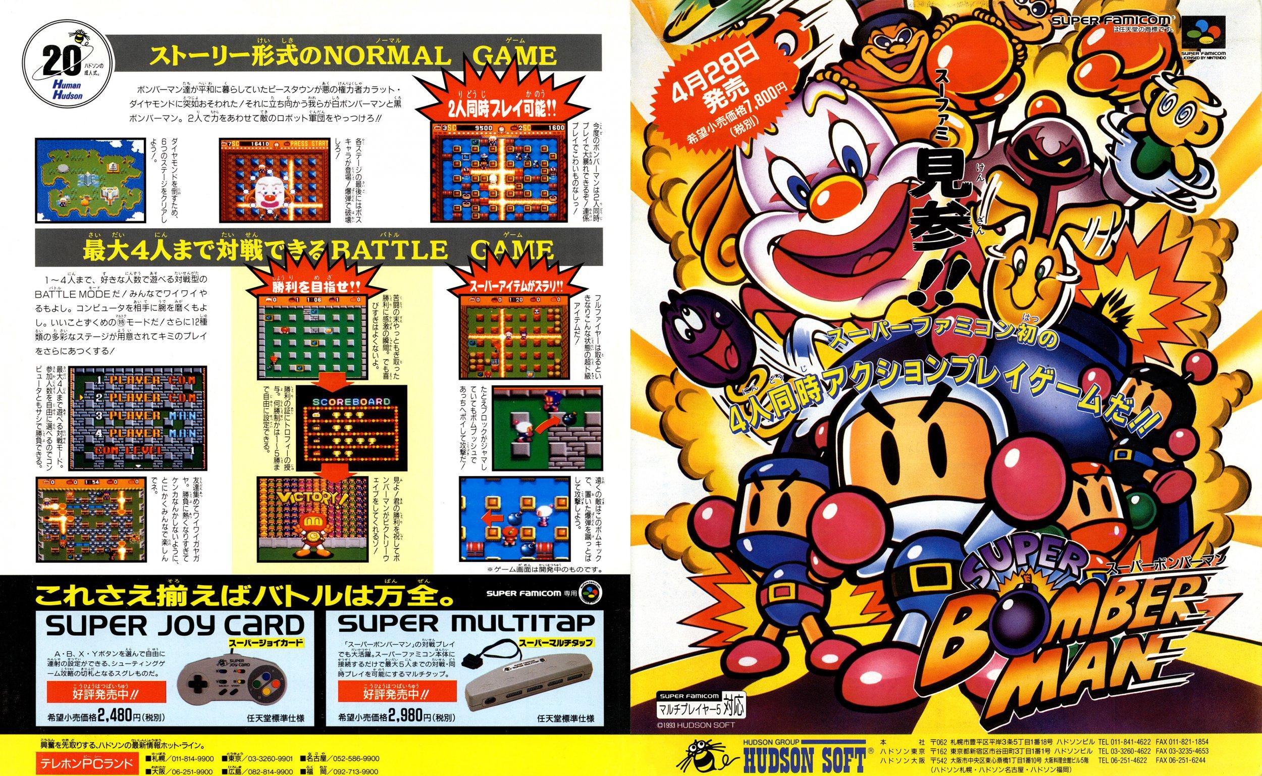 Super Bomberman (Japan)