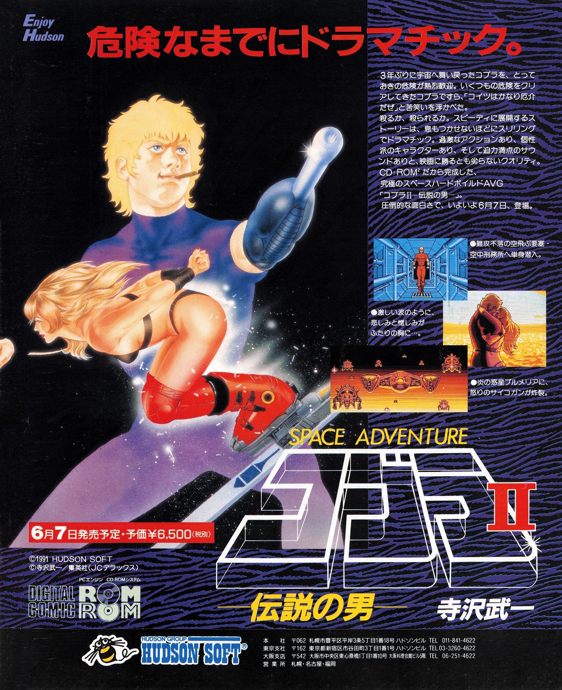 Space Adventure Cobra II: Densetsu no Otoko (Japan)