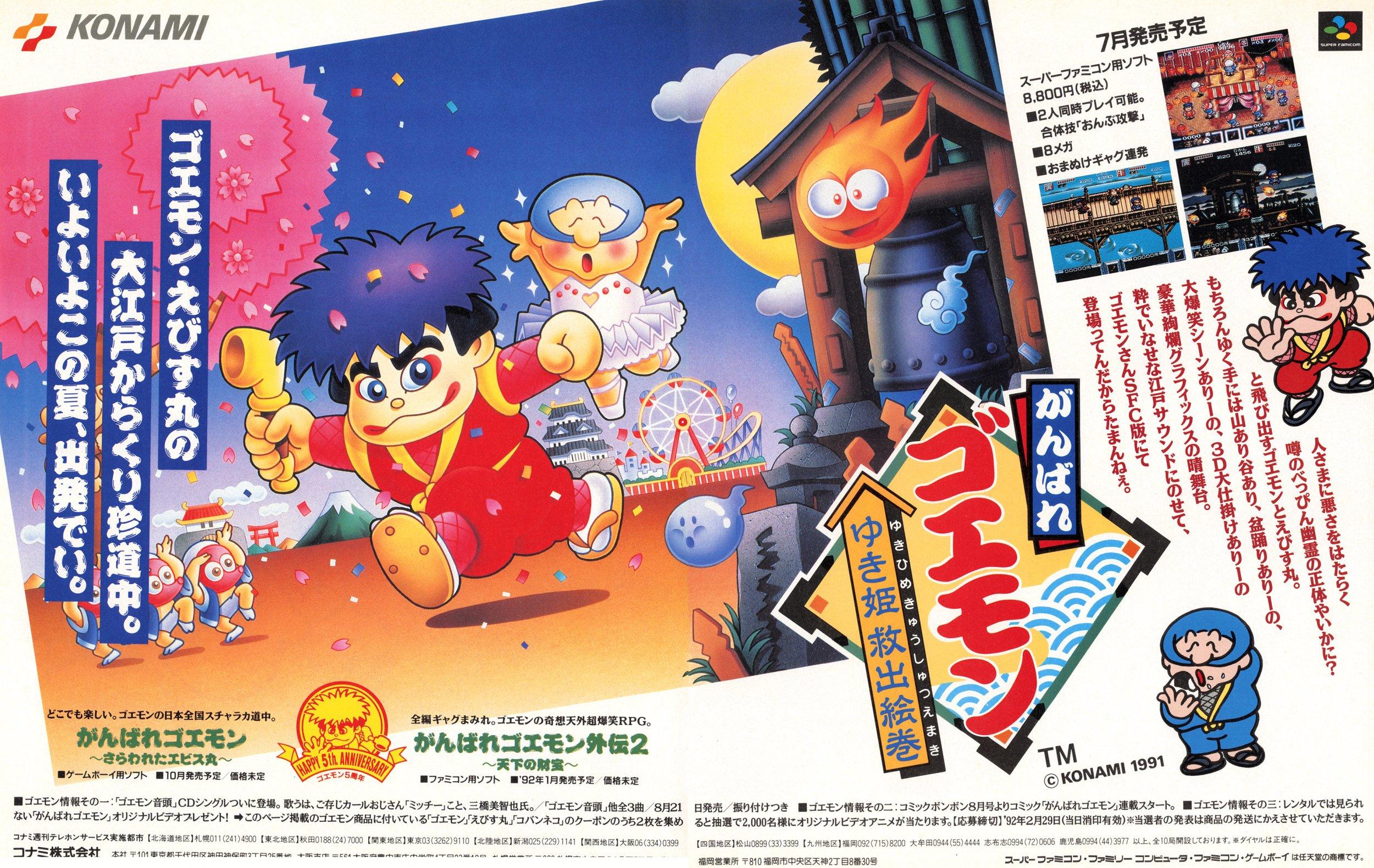 Legend of the Mystical Ninja, The (Ganbare Goemon: Yukihime Kyūshutsu Emaki) (Japan)