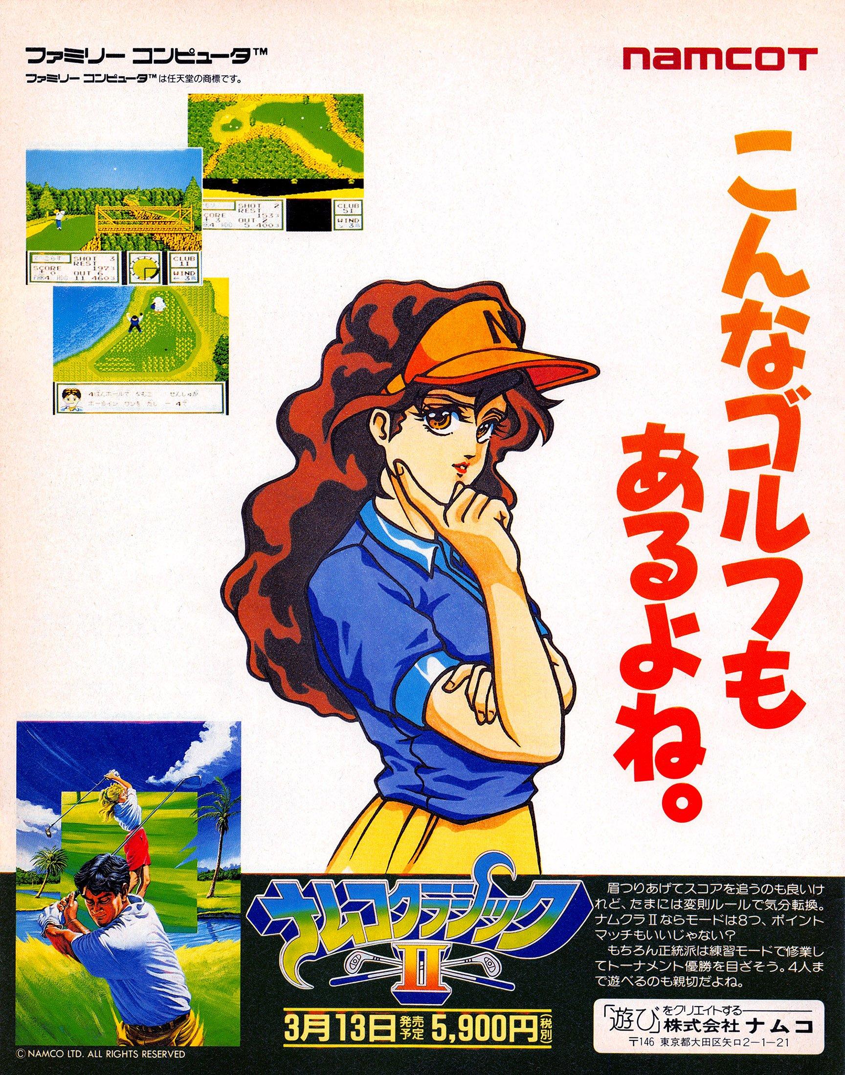 Namco Classic II (Japan)