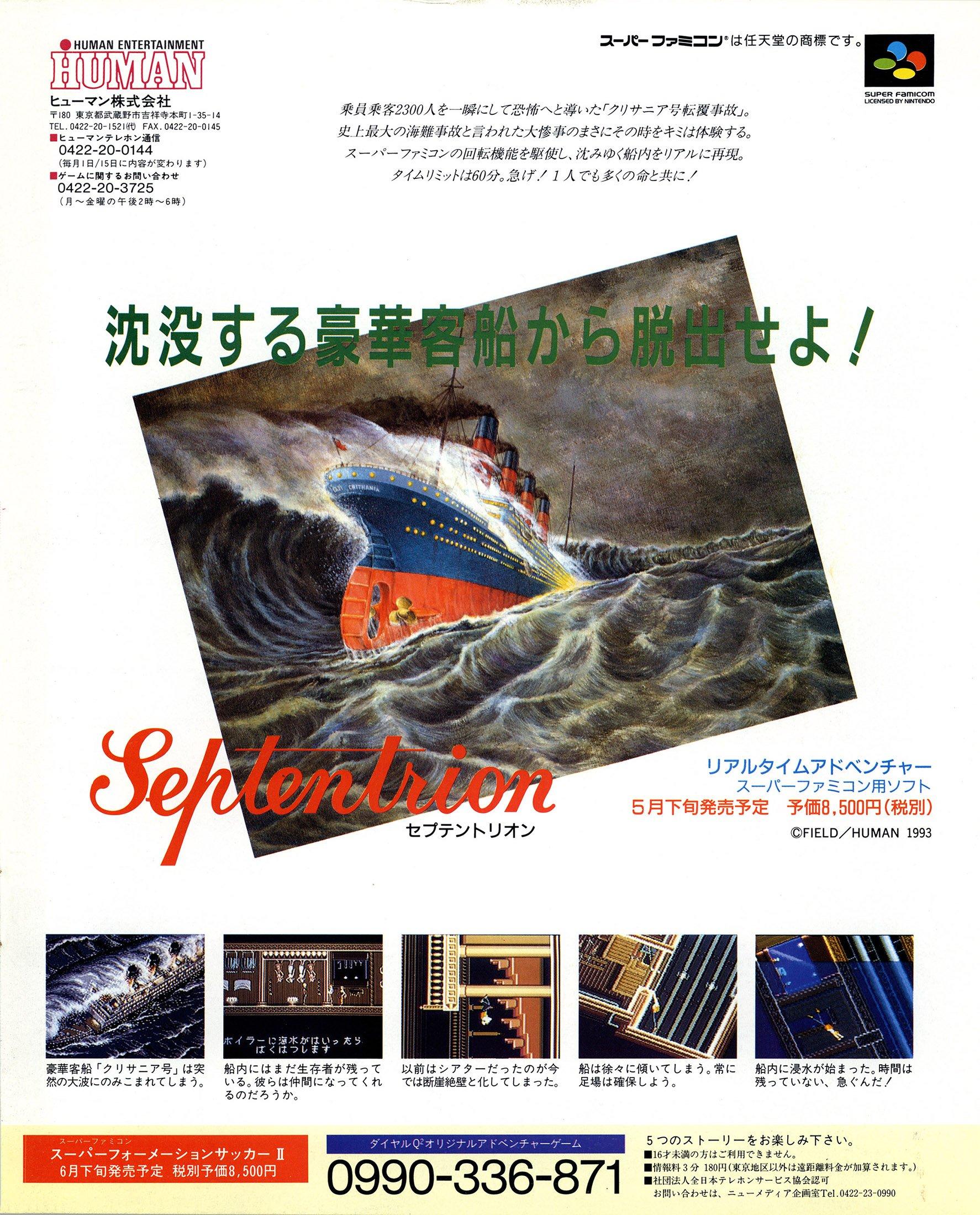 SOS (Septentrion) (Japan)