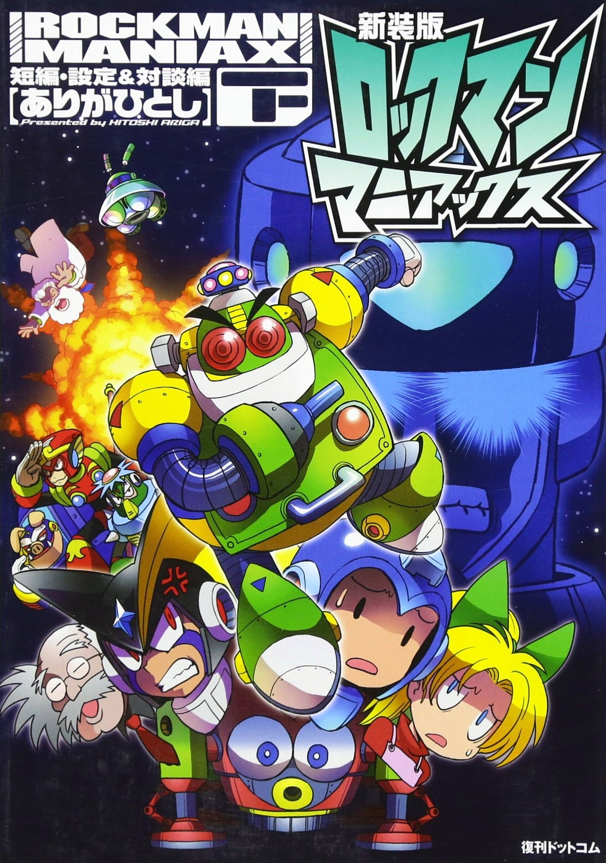 New Edition Rockman Maniax (part 2) - Short Stories, Settings, and Dialogue Ed