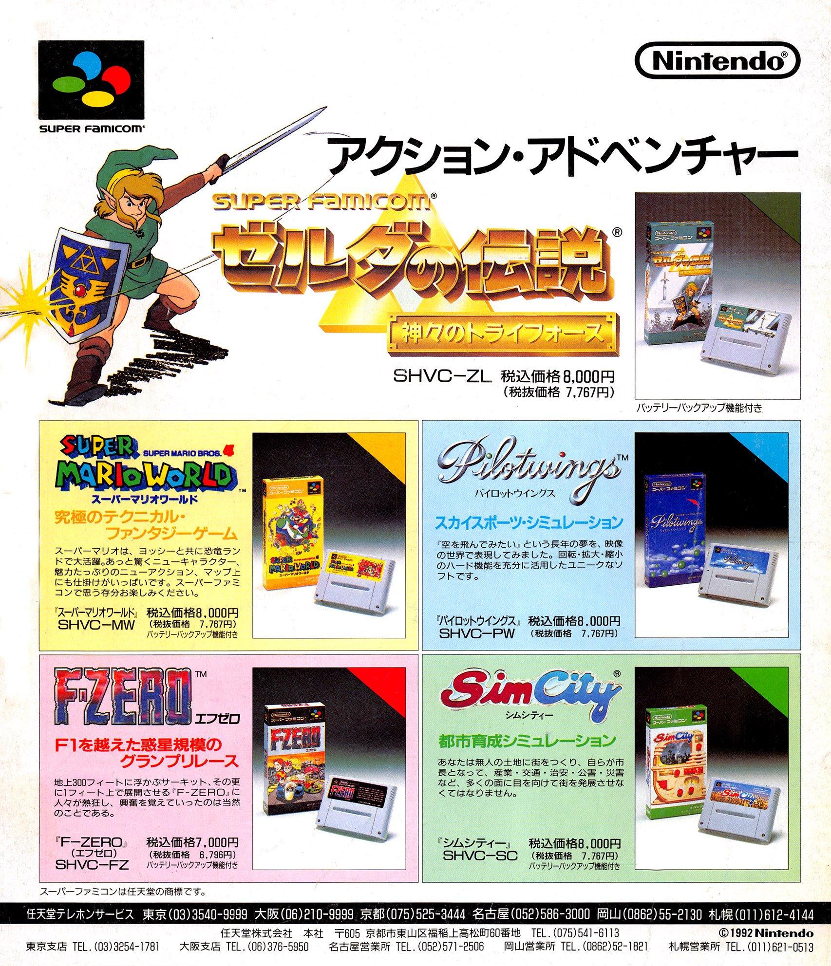 Nintendo Super Famicom lineup (Japan)