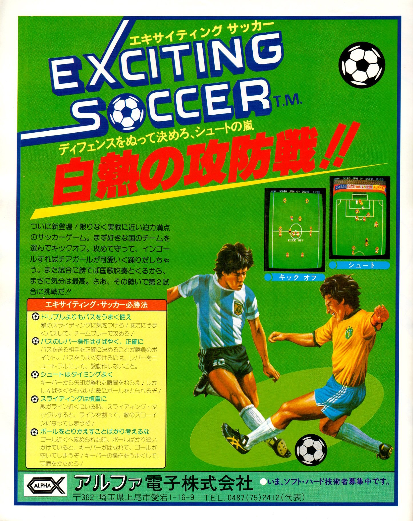 Exciting Soccer (Japan)