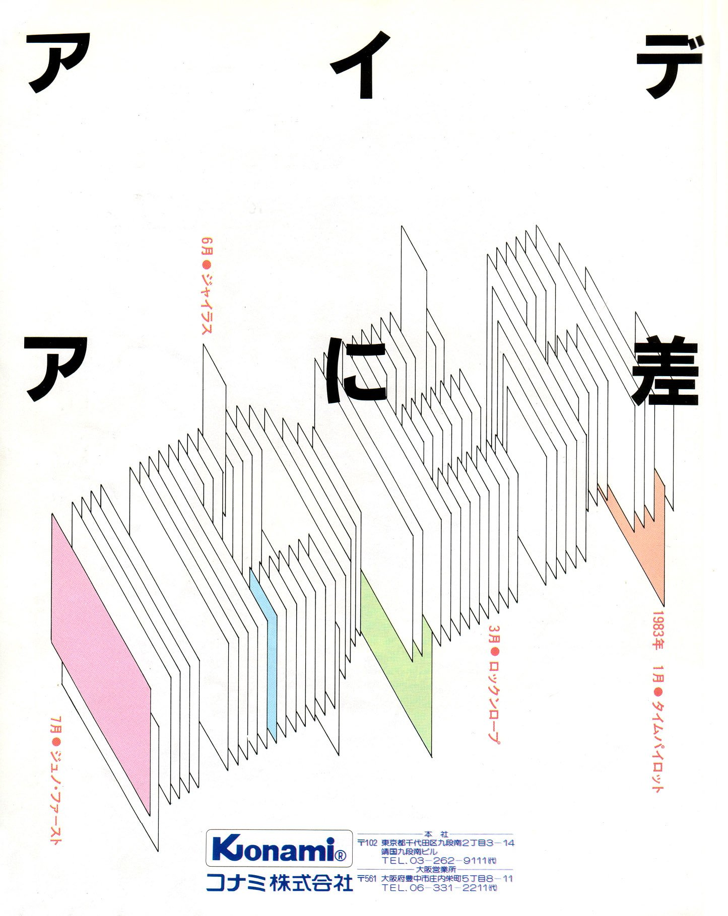 Time Pilot, Rock 'n' Rope, Gyruss, Juno First (Japan)