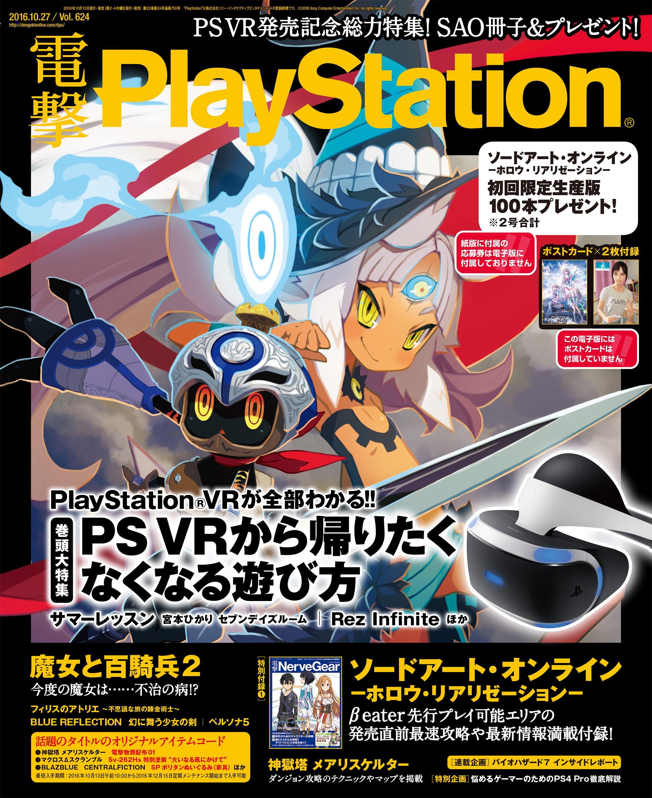 Dengeki PlayStation 624 (October 27, 2016)