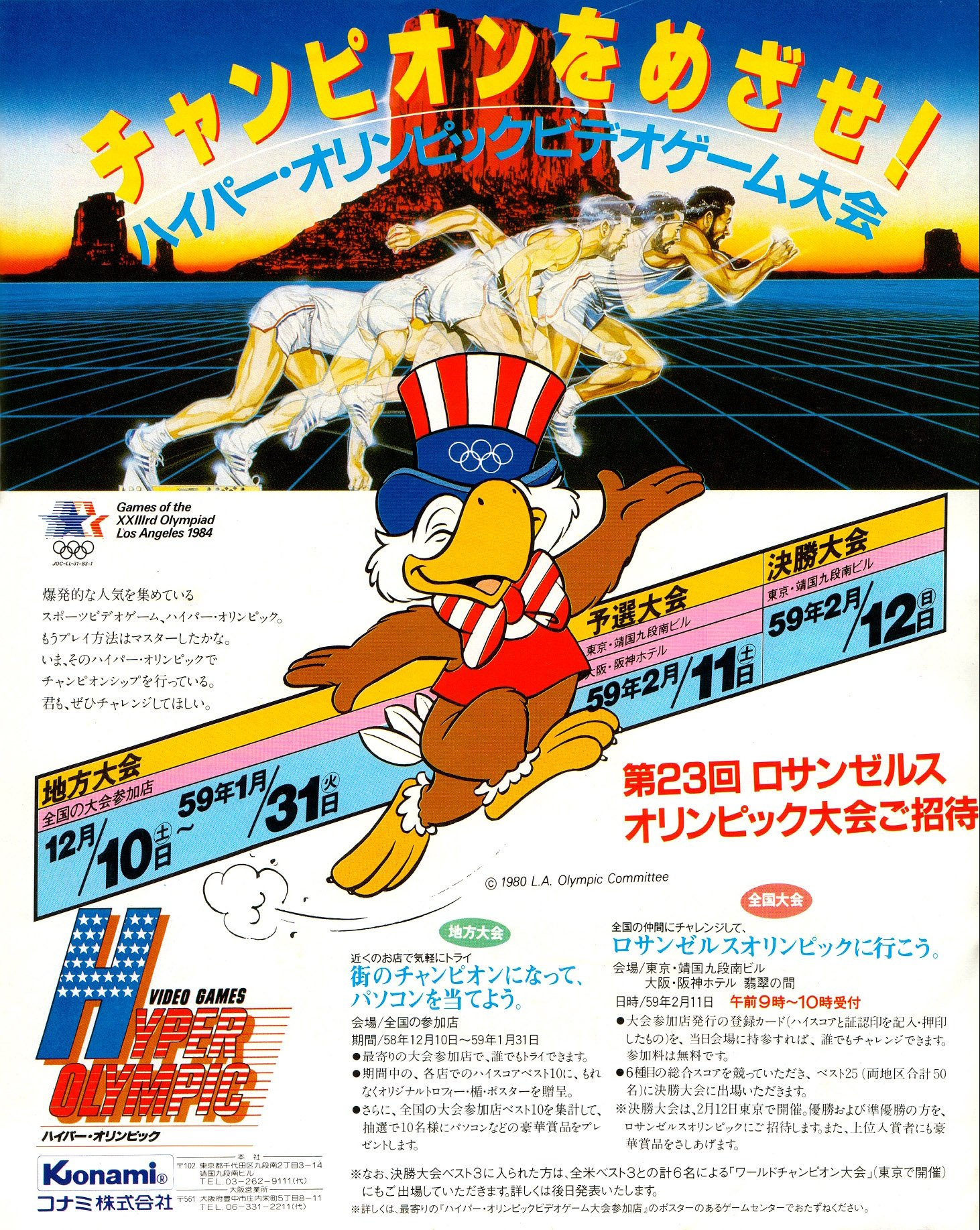 Track & Field (Hyper Olympic) (Japan)
